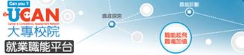 大專校院就業職能平台(UCAN)