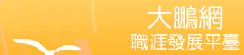 大鵬網職涯發展平台
