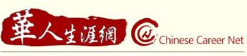 華人生涯網(CCN)