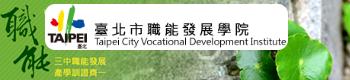 臺北市職能發展中心