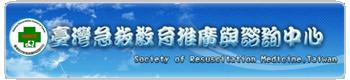 臺灣急救教育推廣與諮詢中心