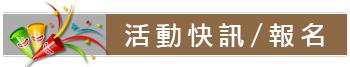 活動快訊/報名