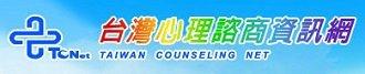 台灣心理諮商資訊網