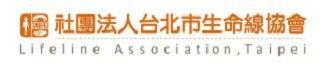 台北市生命線