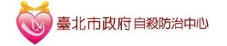 台北市政府自殺防治中心