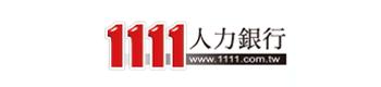 1111人力網站