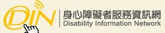 身心障礙服務資訊網