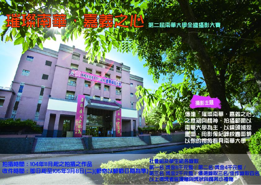 南華大學舉辦「璀璨南華,嘉義之心」第二屆南華大學全國攝影大賽海報