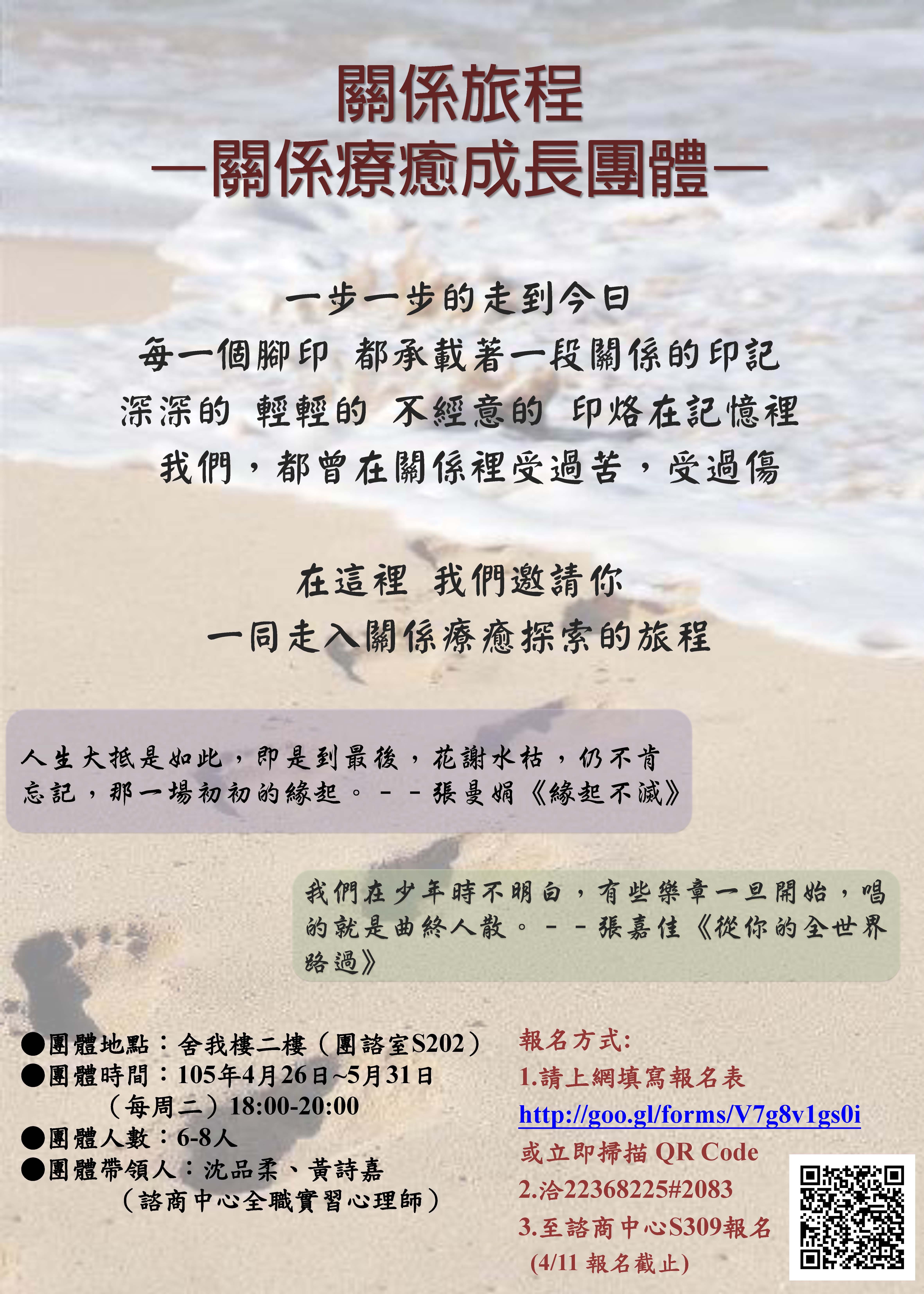 關係療癒團體海報